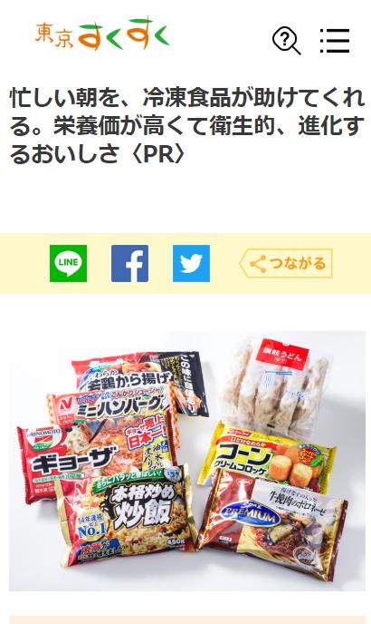 191018冷凍食品協会様_東京すくすく(トリミング)